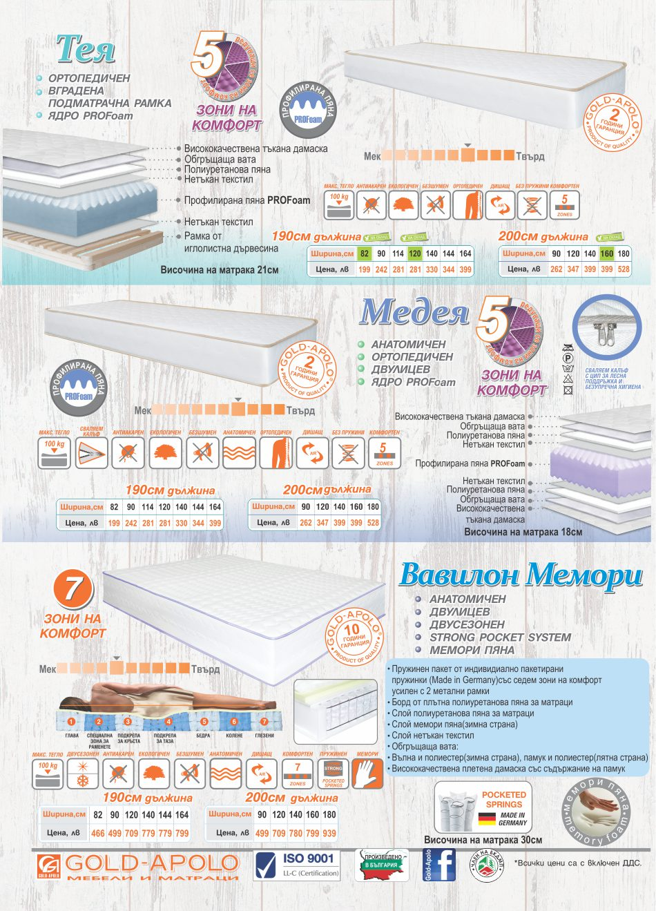 b_mattresses_p4.jpg