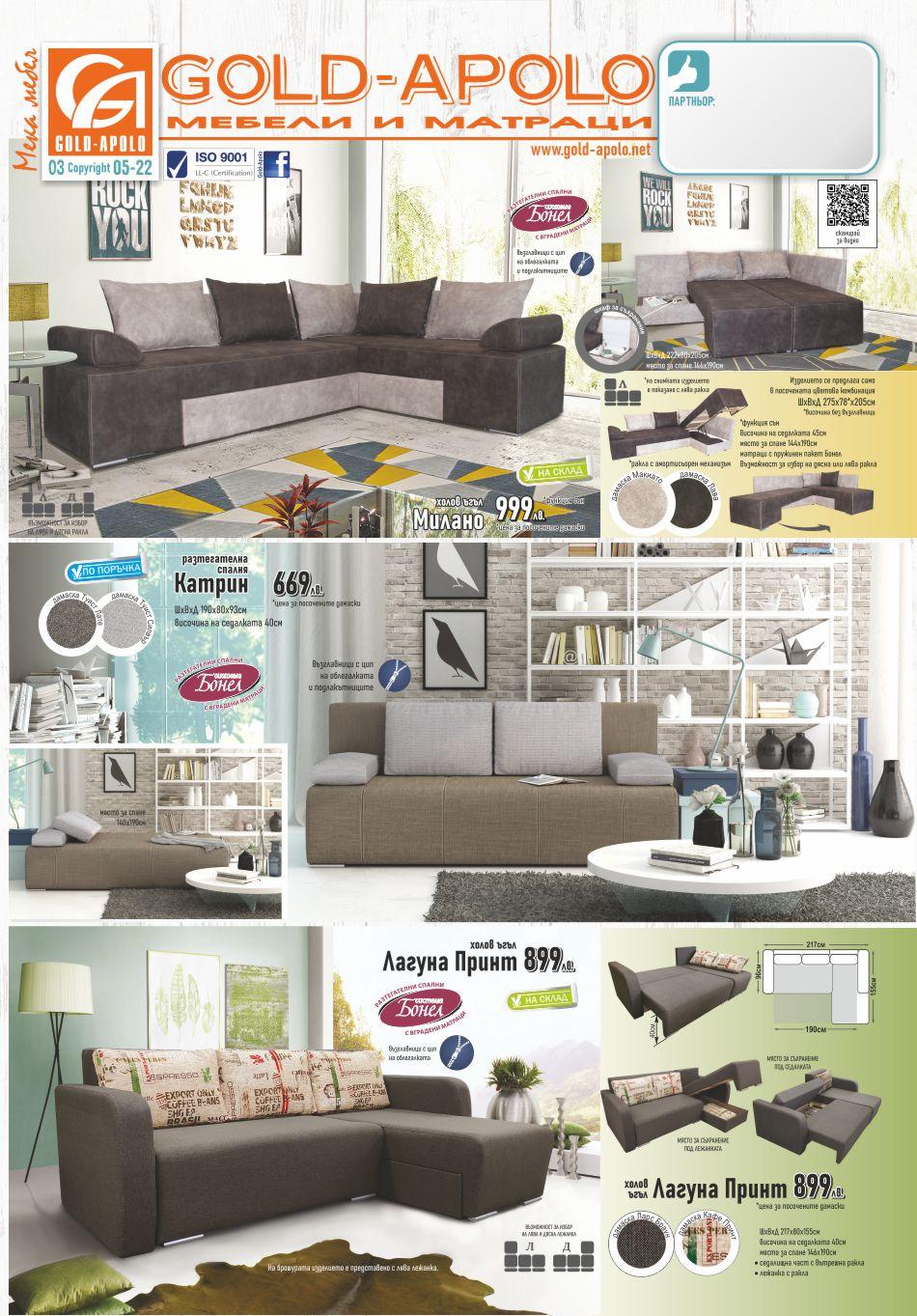 b_sofas_p1.jpg