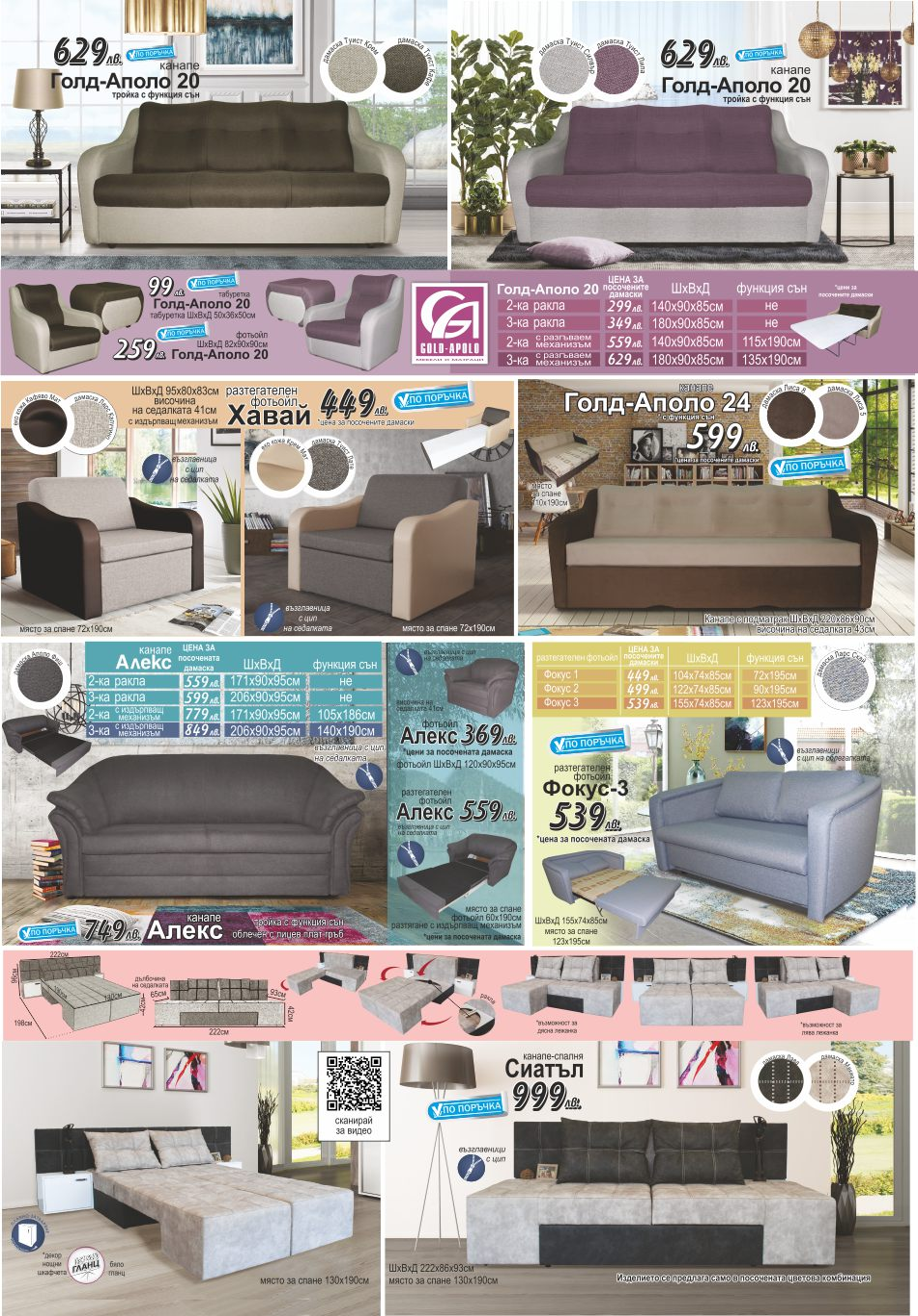 b_sofas_p3.jpg